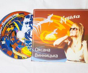 Аудіо-альбом Оксани Винницької – багатоваріантна робота фотографа