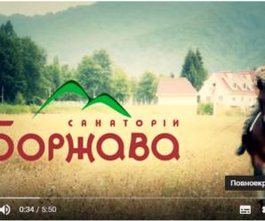 """Відеовізитка """"Санаторій Боржава"""""""