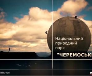 """Фільм-презентація """"НПП Черемоський"""""""