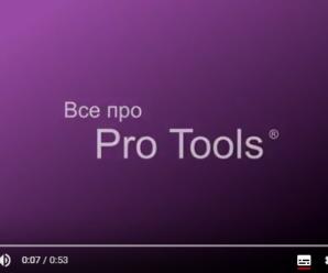 """Промовідео для YouTube каналу """"Все про Pro Tools"""""""