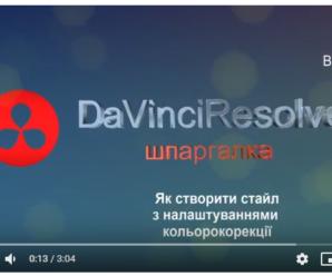 DaVinci Resolve –шпаргалка: Як створити пресет кольорокорекції