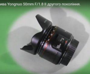 Огляд об'єктива Yongnuo 50mm F/1.8 II другого покоління (+відео).
