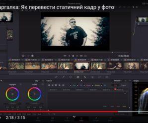 DaVinci Resolve: як стоп-кадр перевести у фото (+video)