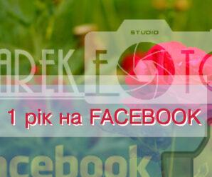 Усім дякуємо за привітання – нам 1 рік на Facebook
