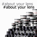 Челендж: «Ваша думка про вашу оптику»