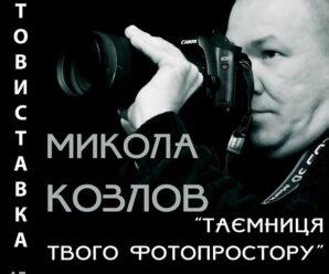 Перша персональна фотовиставка Миколи Козлова за підтримки ЯрекФОТО