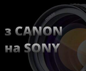 З Canon на Sony: з системи на систему